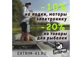 С 1 по 30 июня в ТД Экстрим очередная акция.