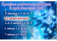 График работы магазина Экстрим в новогодние праздники