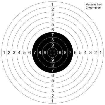 Мишень для пристрелки №4 спортивная