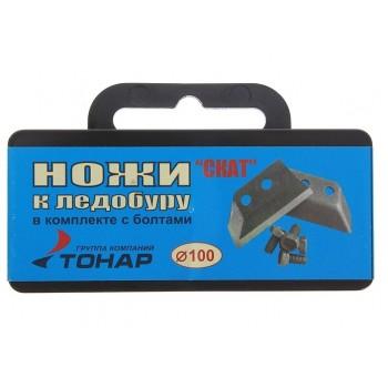 Ножи для ледобура Барнаула СКАТ 100